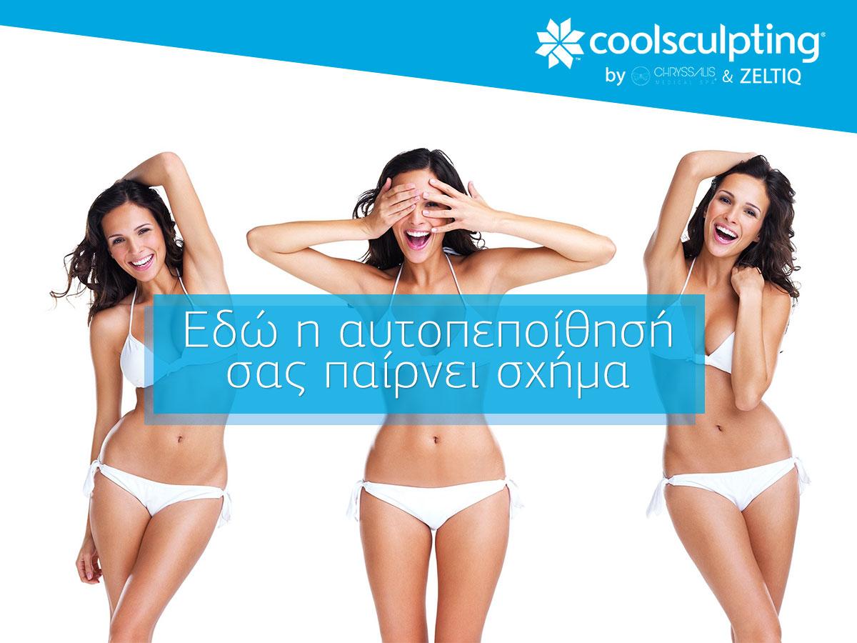 Coolsculpting Κρυολιπόλυση