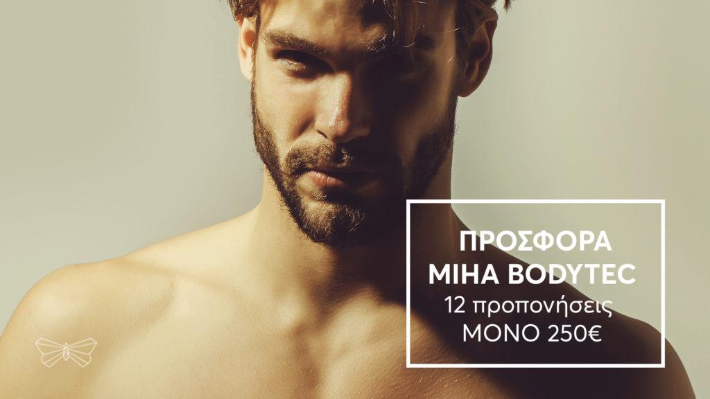 Προσφορά Miha Bodytec
