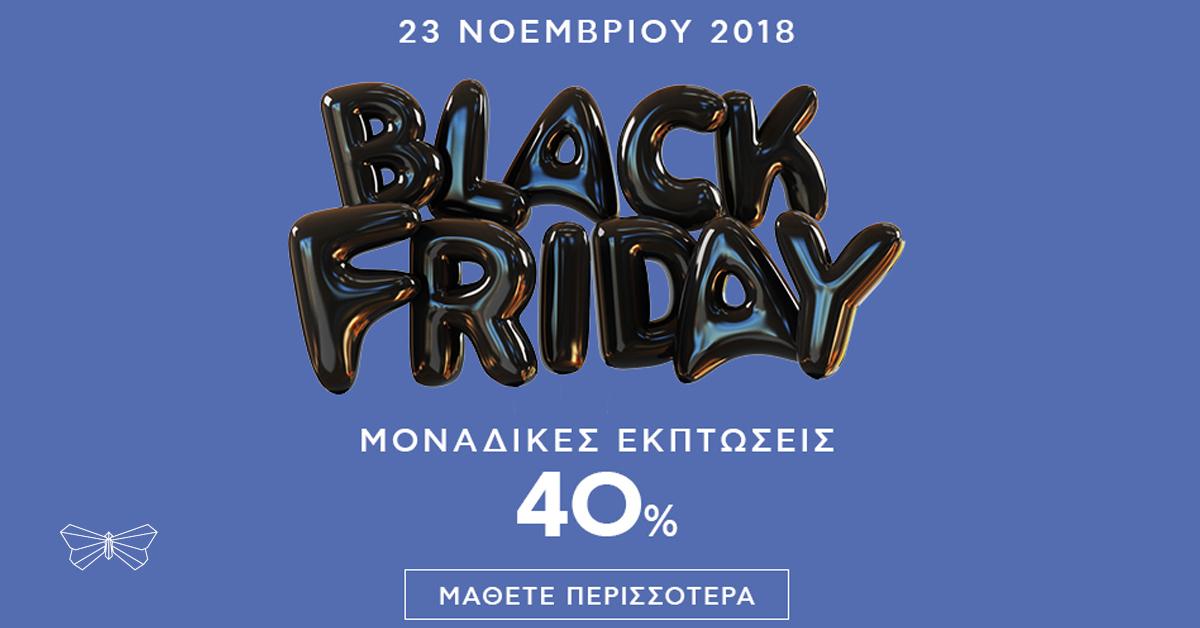 Μοναδική προσφορά Black Friday!